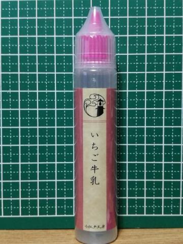 ichigogyunyu001.jpg