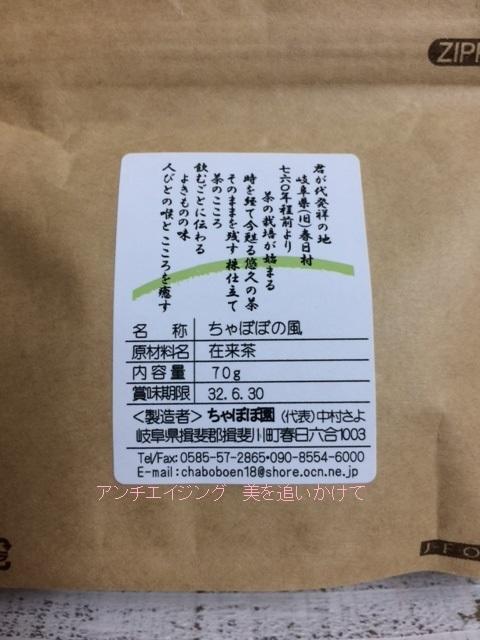 美味しいお茶の秘密