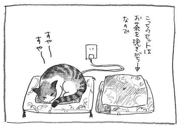 2-お茶挽き