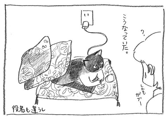 7-こうなった