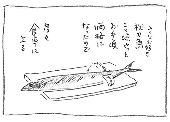 1-秋刀魚