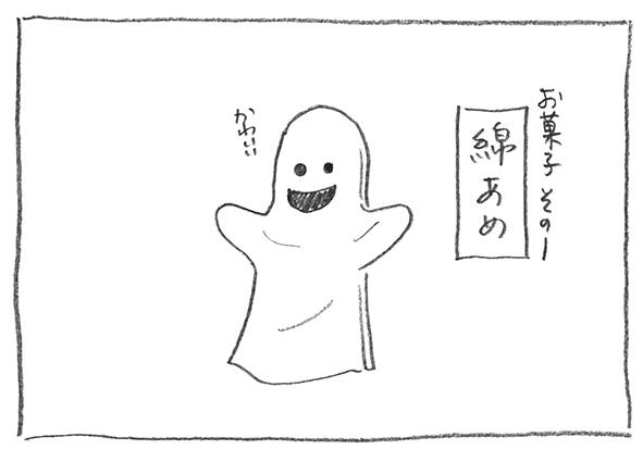 3-お菓子そのいち