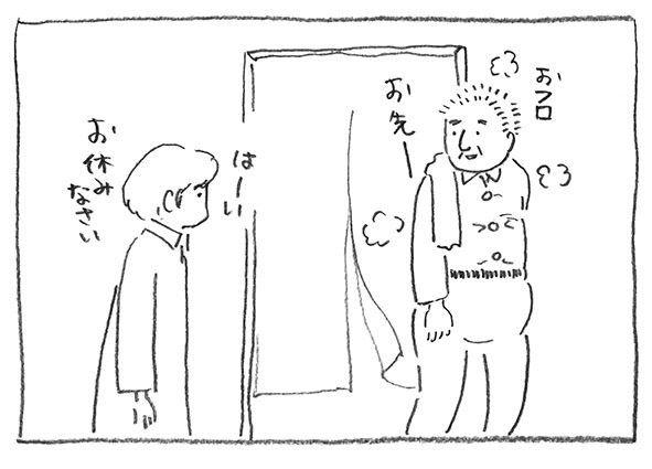 1-お風呂お先