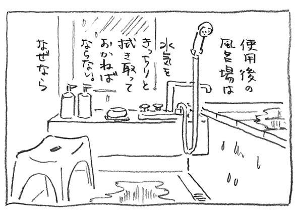 2-水気拭く