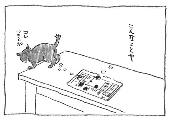 7-新聞てんてん