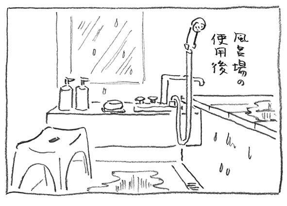 1-風呂場使用後