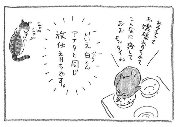 8-放任育ち