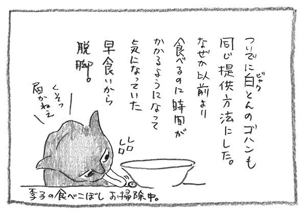 9-食べこぼし掃除