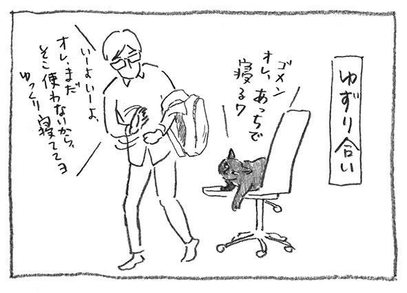 3-譲り合い