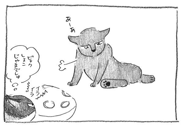 12-そこじゃま
