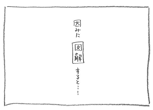 25-図解