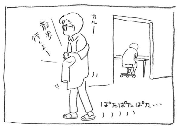 2-散歩行こ