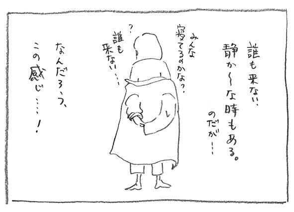 3-誰も来ない
