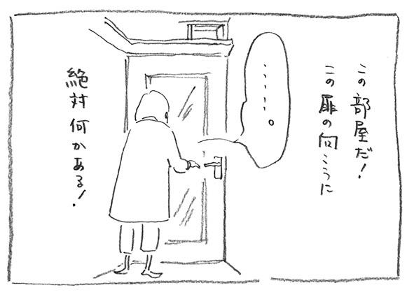 6-扉の向こう
