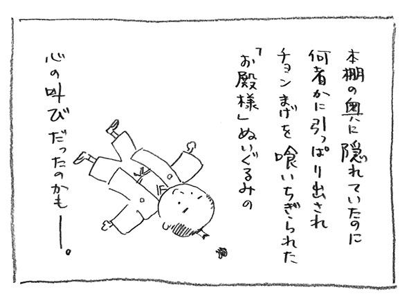 19-殿様の心の叫び
