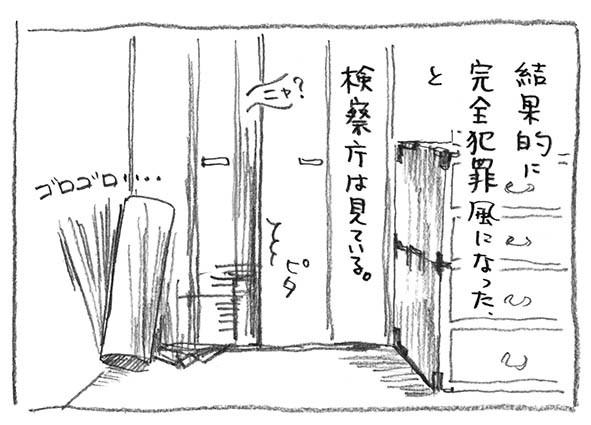 12-検察庁