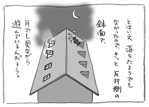 6-ウットリ