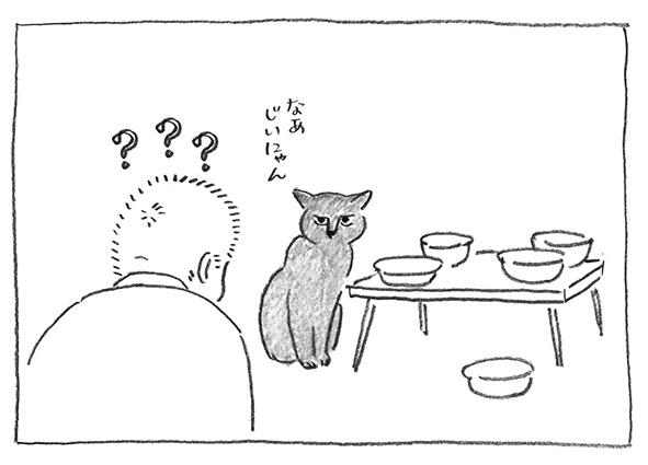2-なあじいにゃん