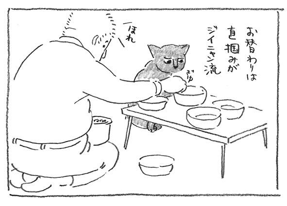5-直掴み