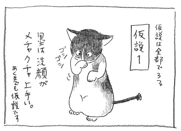 7-仮説一番