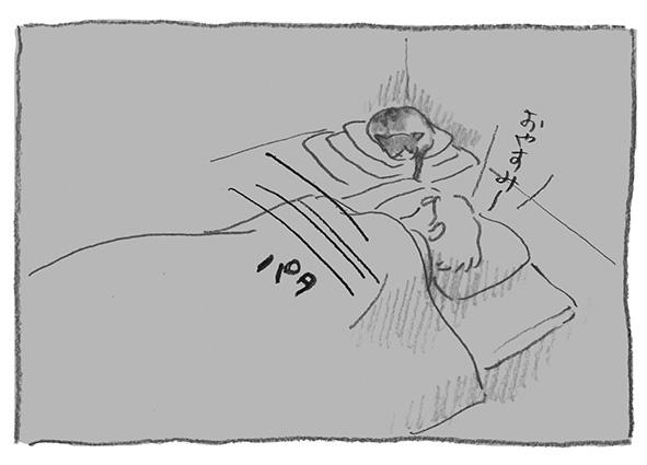 5-おやすみー