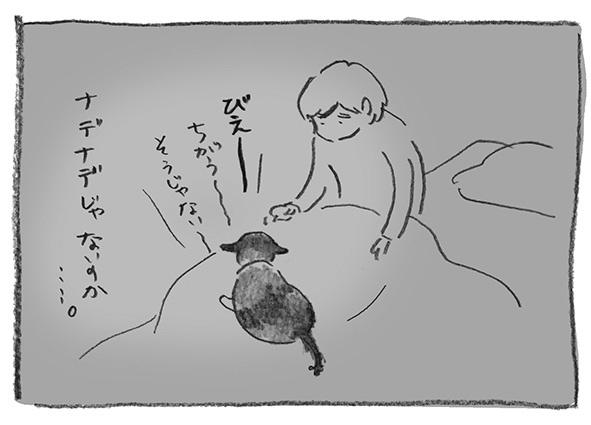 22-ちがう