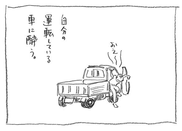 3-おえ〜〜