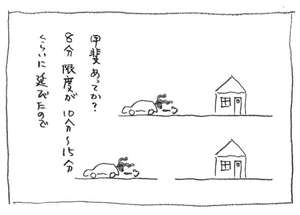 6-ちょい延びた