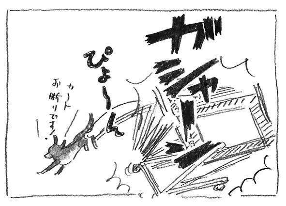 8-ガシャーン!