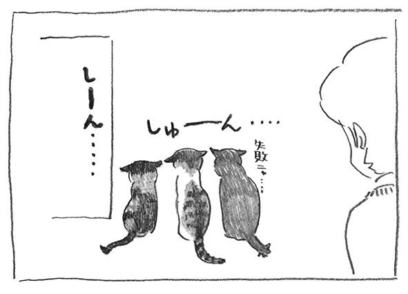 8-しゅーん
