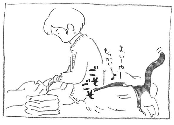 13-もっかい〜