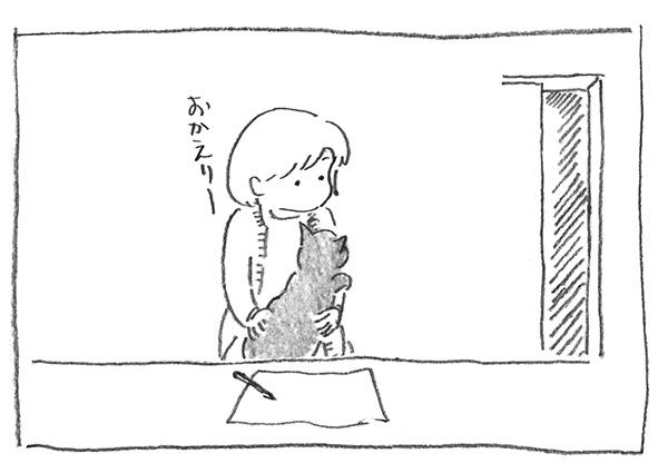 10-おかえり〜