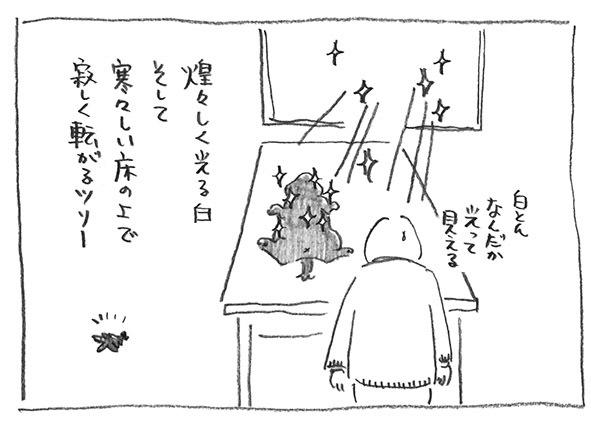3-寒々しい床