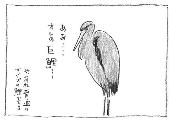 1-オレの巨鯉