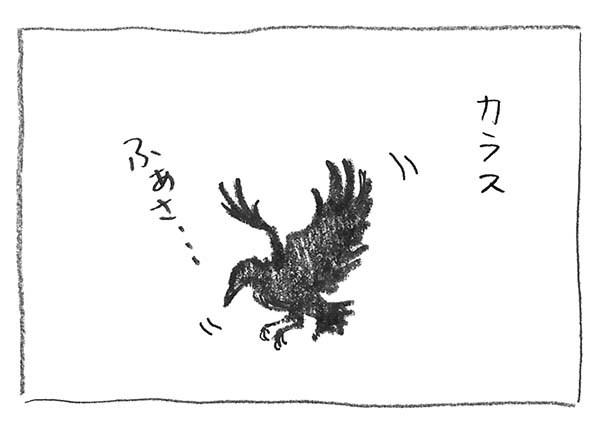 7-烏登場