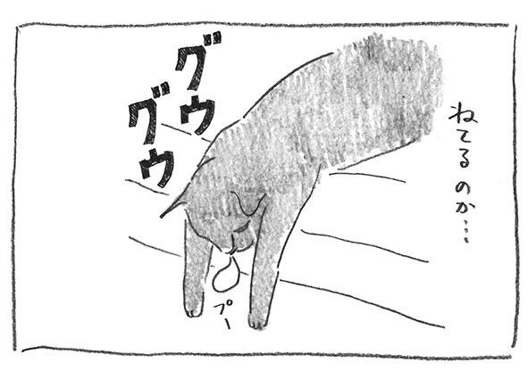 13-寝てるのか
