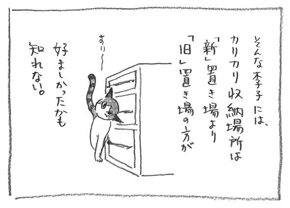 2-すり〜〜