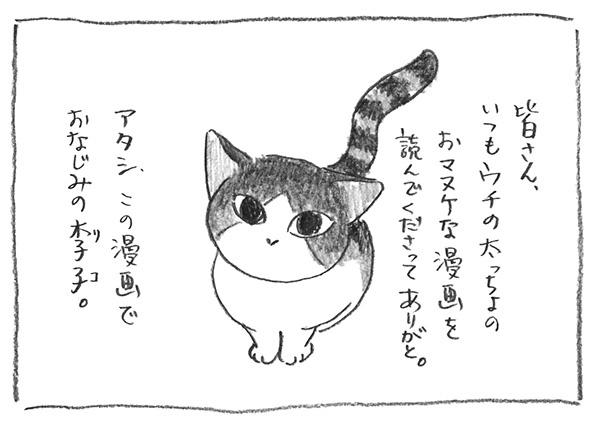 1-おなじみの