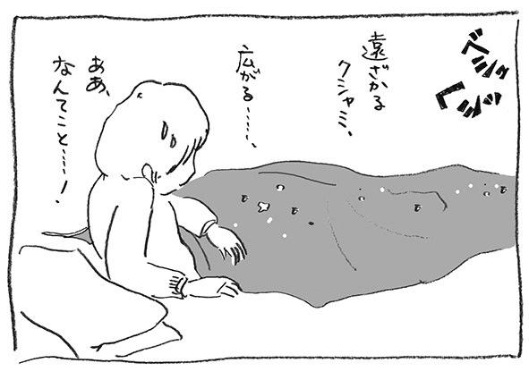 7-なんてこと