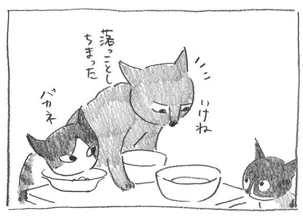 3-いけね