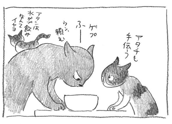 3-げぷフー