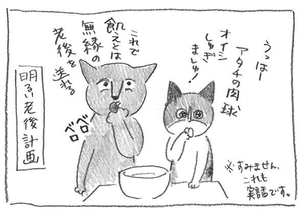 5-オイシシュギ