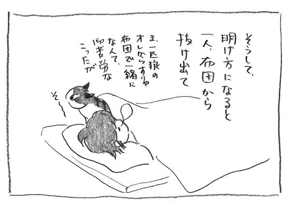 4-明け方に