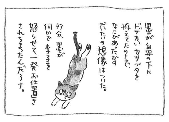 6-お仕置き