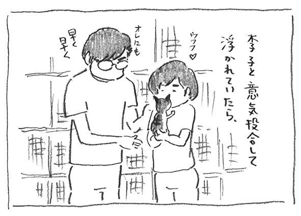 1-意気投合