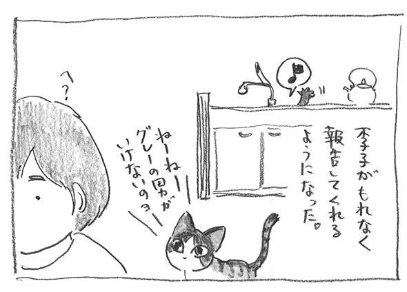 4-ご注進