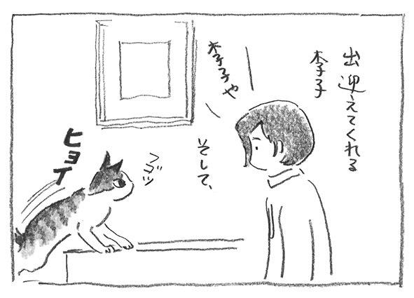 3-李子出迎え