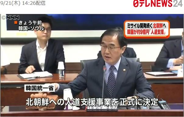 ⑤安ほ倍がジョンウンコ国を挑発!韓国がジョンウンコ国に人道支援決定!