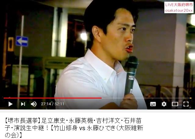 ④【2017堺市長選挙】維新をアホの坂田や元AKB元NMBらが応援!