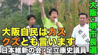 ⑨【2017堺市長選挙】維新をアホの坂田や元AKB元NMBらが応援!